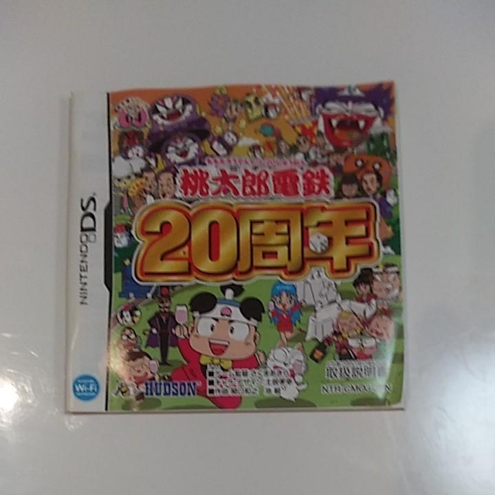 桃太郎電鉄20周年 ニンテンドーDS