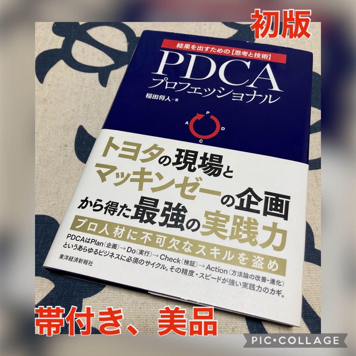 【初版美品】PDCAプロフェッショナル 結果を出すための 〈思考と技術〉 トヨタの現場×マッキンゼーの企画=最強の実践力/稲田将人