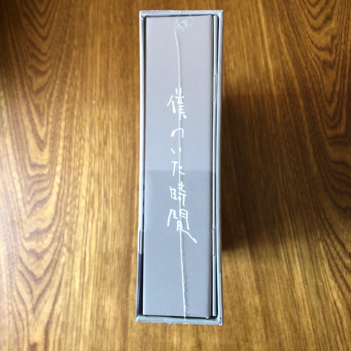僕のいた時間 DVD-BOX 三浦春馬
