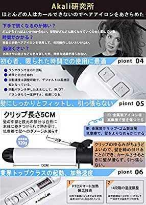 カール 32mm ヘアアイロン 急速加熱 海外対応 ホワイト