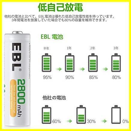 EBL 単4形充電池 充電式ニッケル水素電池 高容量1100mAh 8本入り 約1200回使用可能 ケース2個付き 単四充電池_画像2