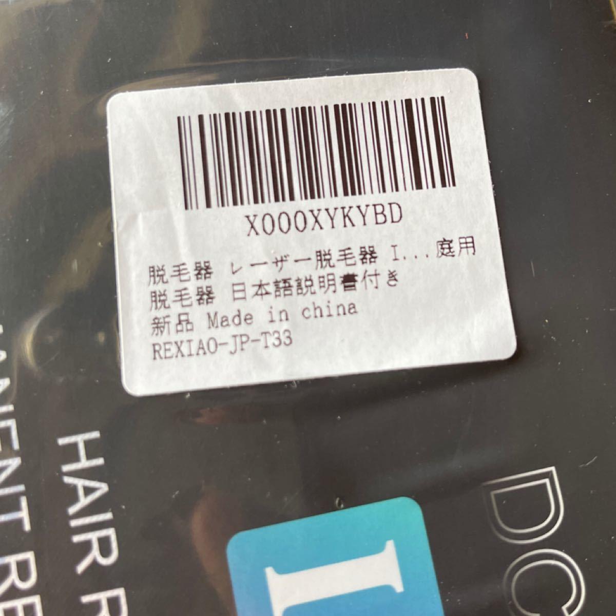 脱毛器 レーザー脱毛器 IPL光脱毛器 無痛 永久脱毛 999999回照射 光エステ5段階調節 自動・手動照射 日本語説明書付き