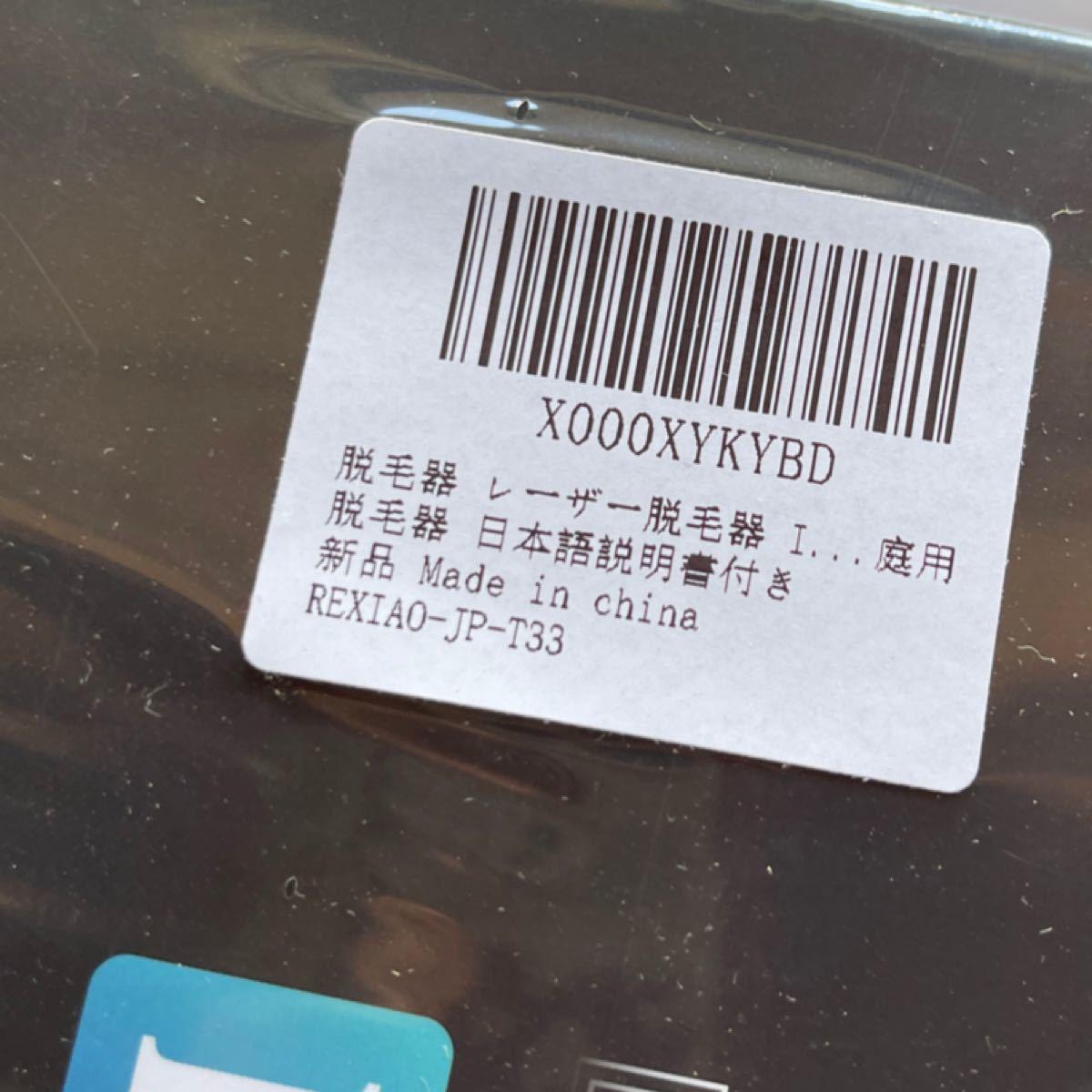 脱毛器 レーザー脱毛器 IPL光脱毛器 無痛 永久脱毛 999999回照射 光エステ5段階調節 自動・手動照射日本語説明書付き
