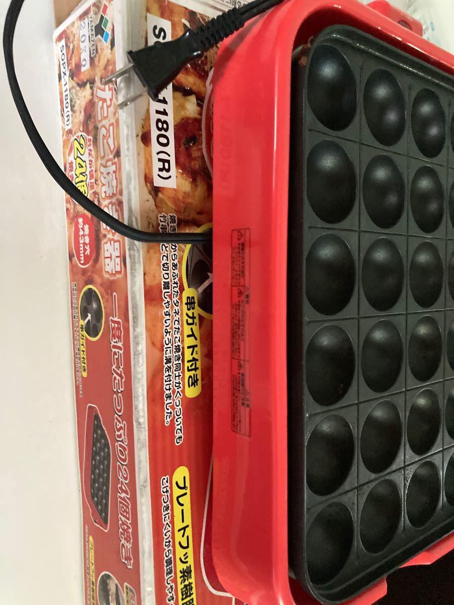 たこ焼き器 タイヤチェーン