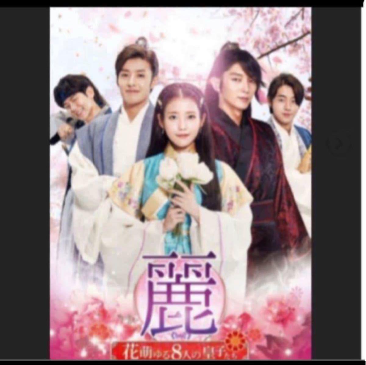 韓国ドラマ 麗【Blu-ray】