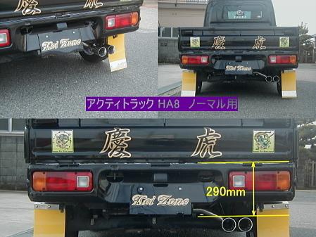 ■Kei Zone 慶虎 マフラー片側2本出しエアロ無 アクティートラック HA8 2WD_画像2