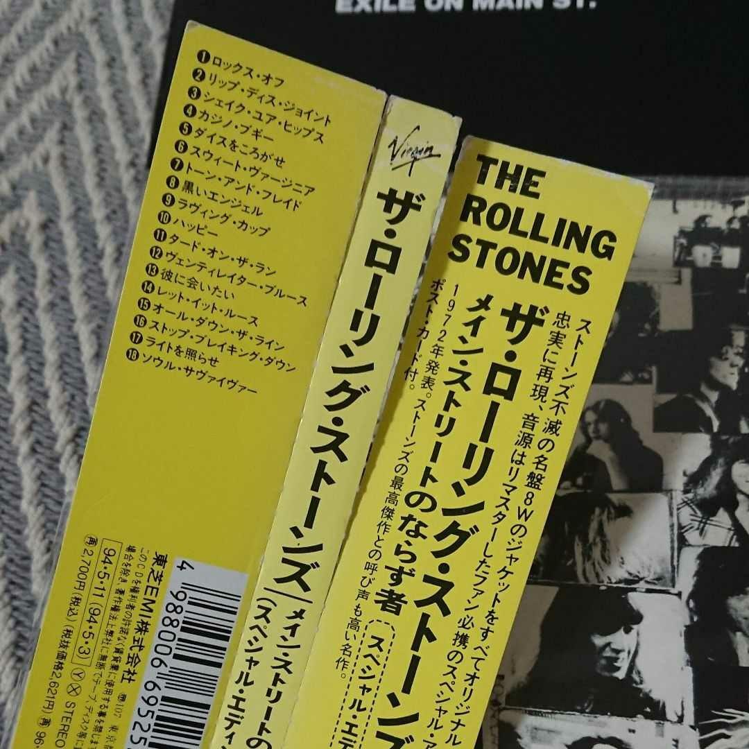 紙ジャケ ザ・ローリング・ストーンズ メインストリートのならず者 the rolling stones