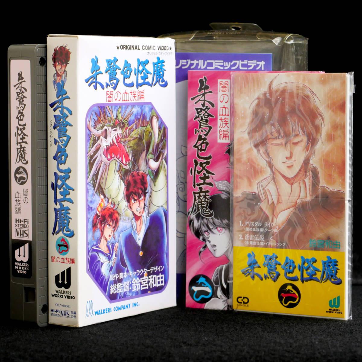 VHS 朱鷺色怪魔 一 闇の血族編 VHS、コミック、シングルCD揃い