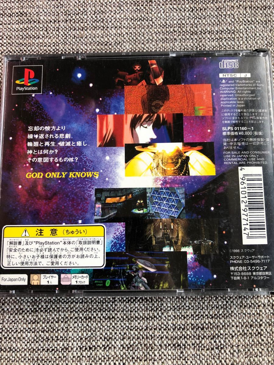 PlayStation ゲームソフト ゼノギアス プレイステーション