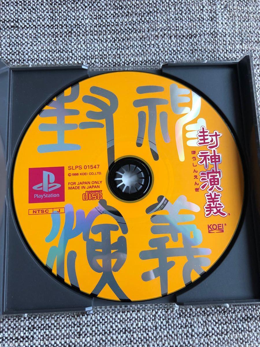 PlayStation ゲームソフト 封神演義 PSソフト プレイステーション