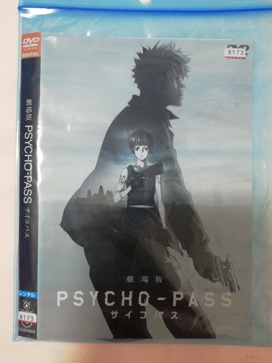 アニメDVD 劇場版 PSYCHO-PASS サイコパス
