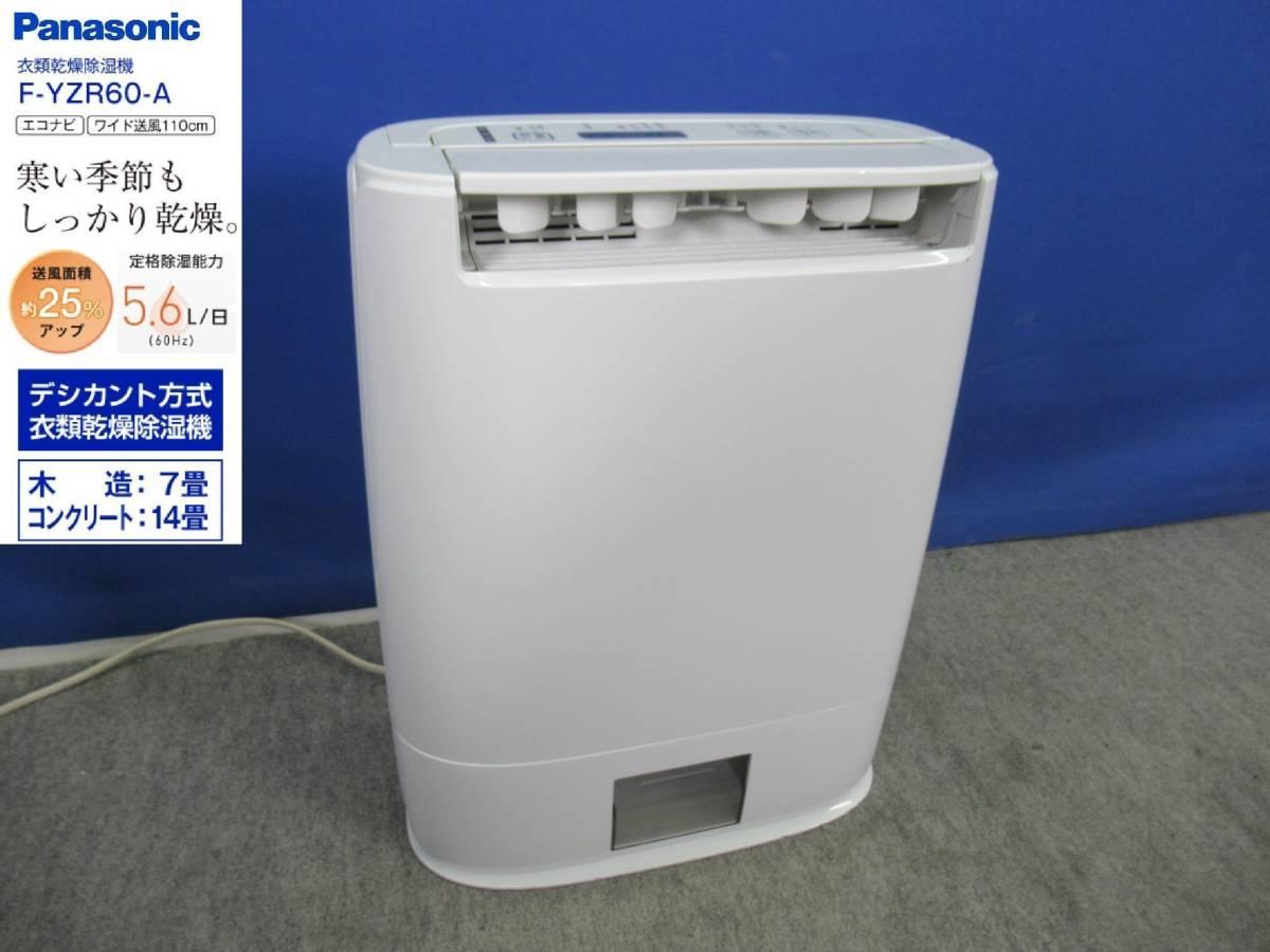 パナソニック 衣類乾燥除湿機 F-YZR60 2018年製 ~14畳 デシカント方式 エコナビ エコナビ 110cmワイド送風 カラッとセンサー_画像1