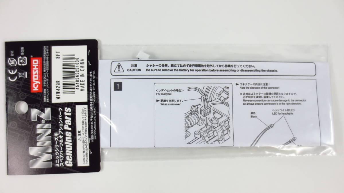 3 京商 RC ラジコン ミニッツ miniz ボディ オートスケールコレクション MZW429R LEDライトユニット クリア&レッド(MINI-Z Sports用)