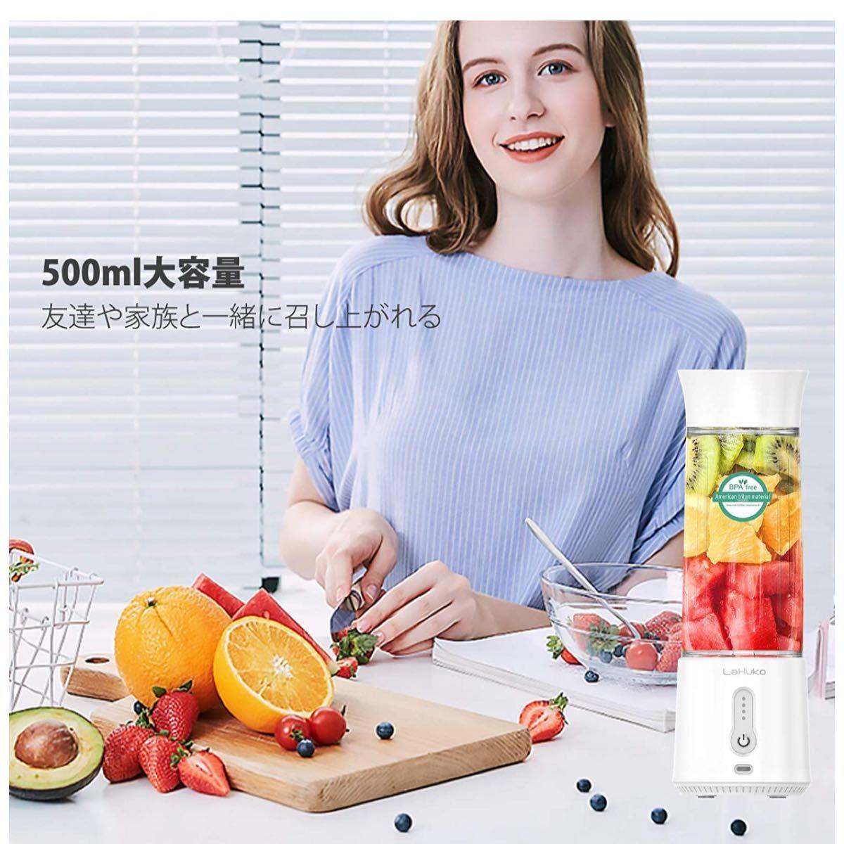 ミキサー ジューサー  USB充電式  500ml ブレンダー ハンドミキサー 静音