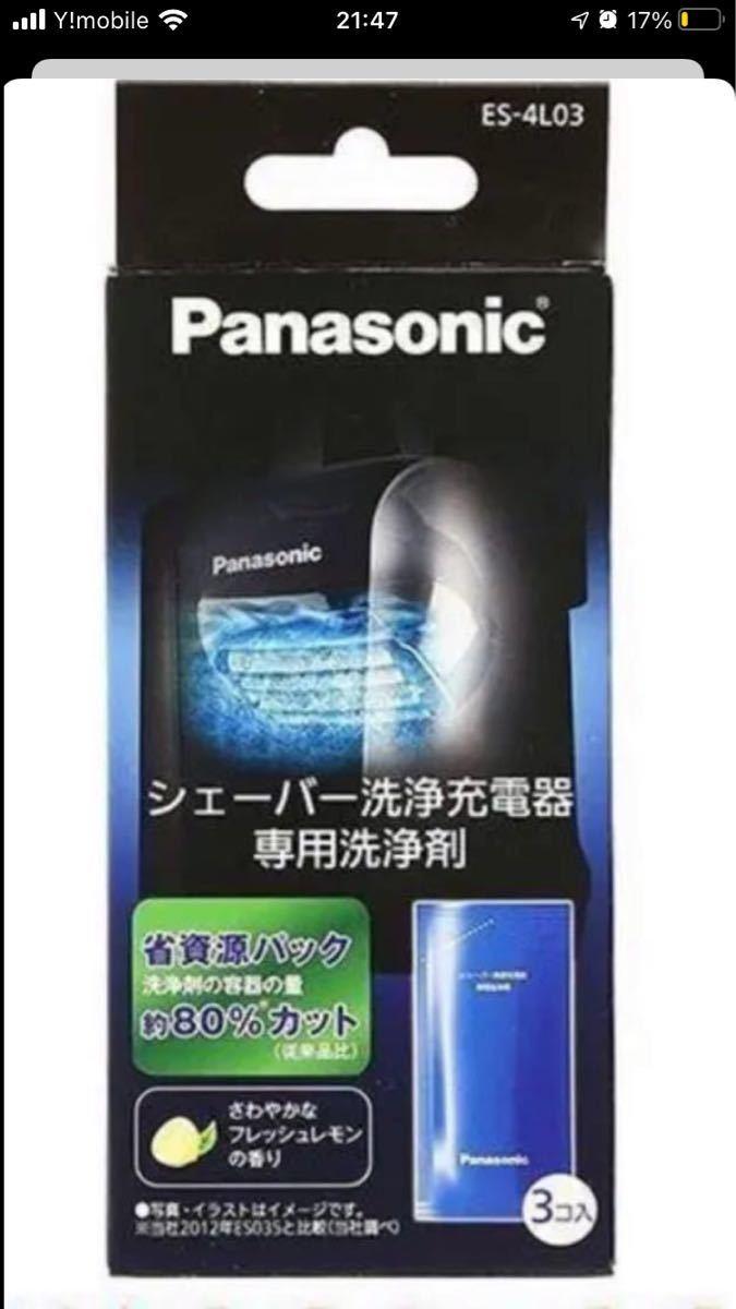 パナソニックラムダッシュ メンズシェーバー 洗浄剤 ES-4L03