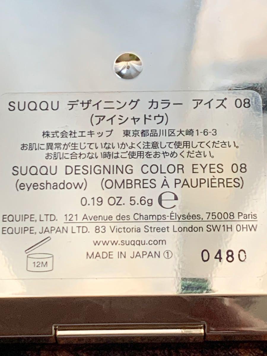 デザイニング カラー アイズ 08 光焦 SUQQU スック