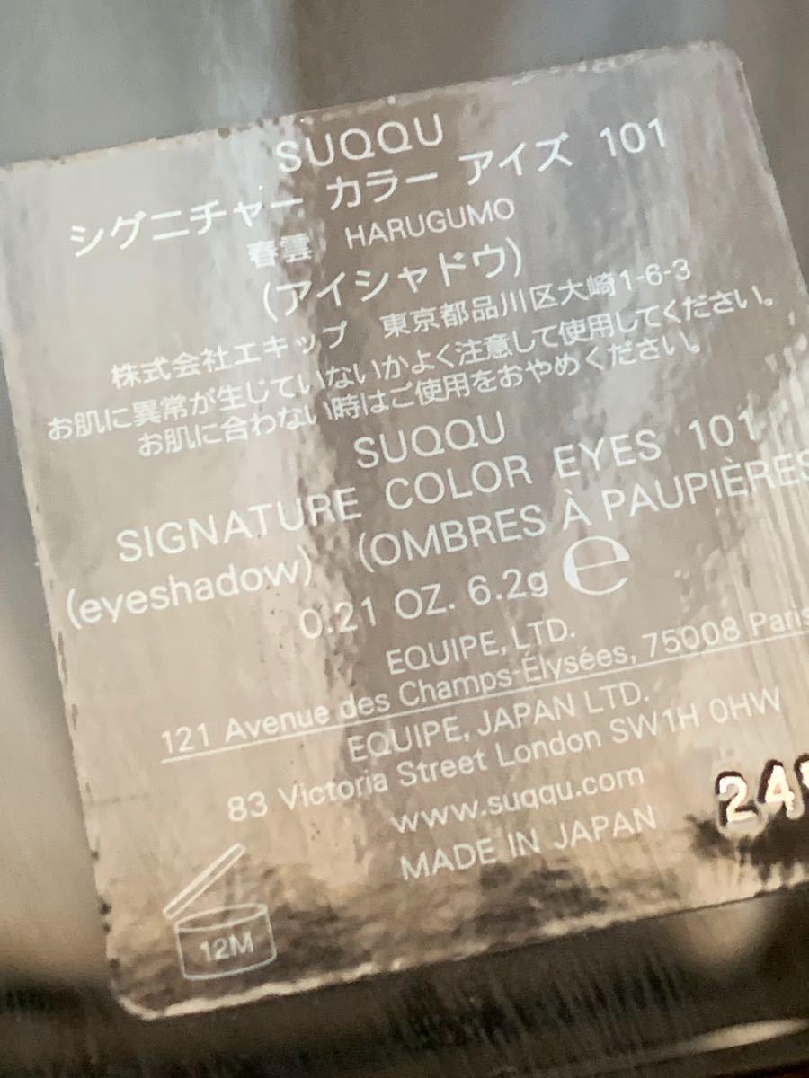 シグニチャー カラー アイズ 6.2g (101 春雲)SUQQU スック
