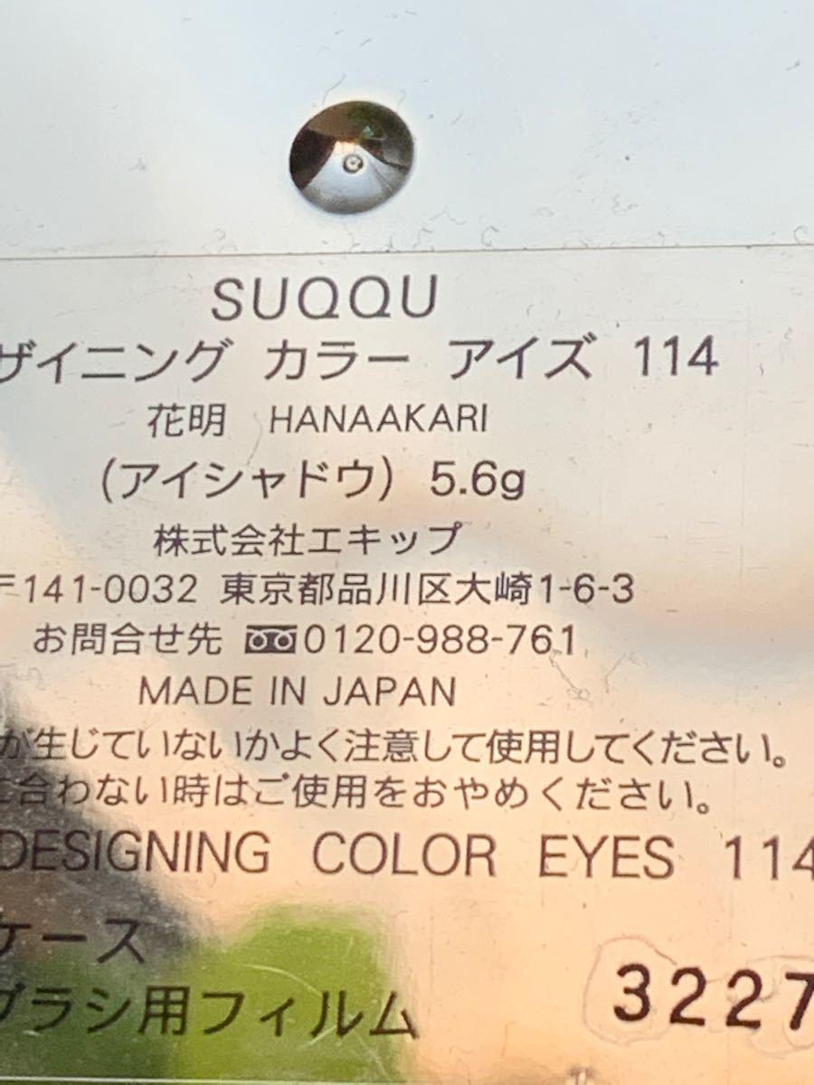 デザイニング カラー アイズ 114 花明 SUQQU スック 限定