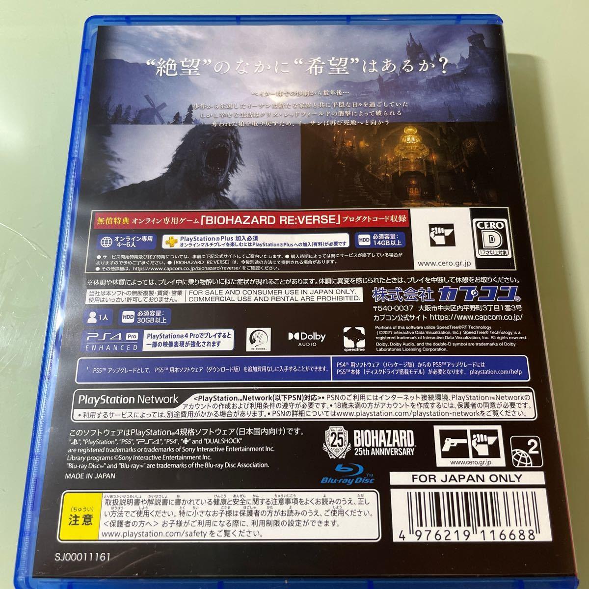 PS4 バイオハザードVILLAGE 特典未使用