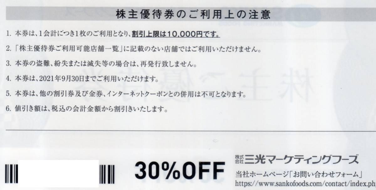 三光マーケティングフーズ株主優待券 30%OFF券 2枚セット (有効期限2021年9月30日まで)_画像2