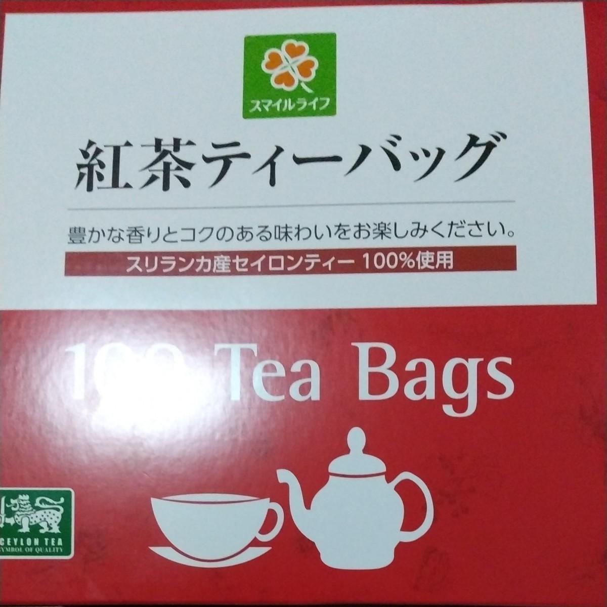 紅茶ティーバッグ 50個