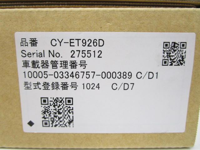 [即日発送]★未使用★ Panasonic パナソニック ETC車載器 CY-ET926D 新セキュリティ対応 アンテナ分離型 四輪車専用 351_画像5