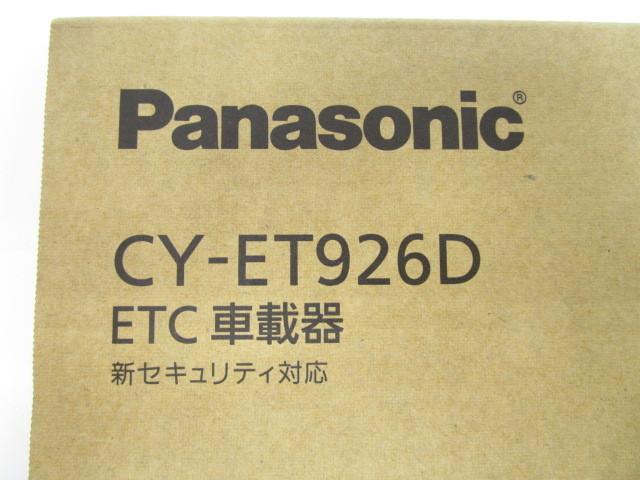 [即日発送]★未使用★ Panasonic パナソニック ETC車載器 CY-ET926D 新セキュリティ対応 アンテナ分離型 四輪車専用 351_画像2