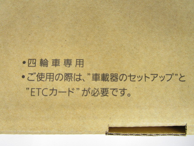 [即日発送]★未使用★ Panasonic パナソニック ETC車載器 CY-ET926D 新セキュリティ対応 アンテナ分離型 四輪車専用 351_画像3
