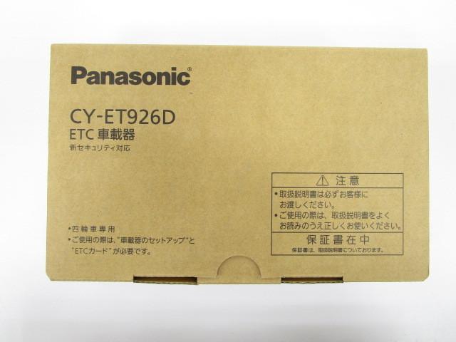 [即日発送]★未使用★ Panasonic パナソニック ETC車載器 CY-ET926D 新セキュリティ対応 アンテナ分離型 四輪車専用 351_画像1