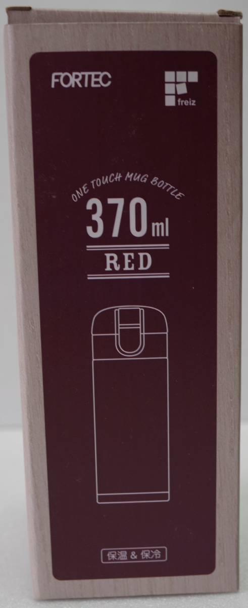 タンブラー 370ml 真空断熱 ☆新品・未使用☆ 1個 ワンタッチ栓マグボトル フォルテック パーク FORTEC 赤 レッド 水筒 マイボトル