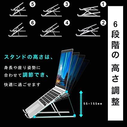 ノートパソコン スタンド pcホルダー 折りたたみ式 持ち運びに便利 アルミ合金製 pcスタンド パソコン台 軽量 優れた放熱性 #5678