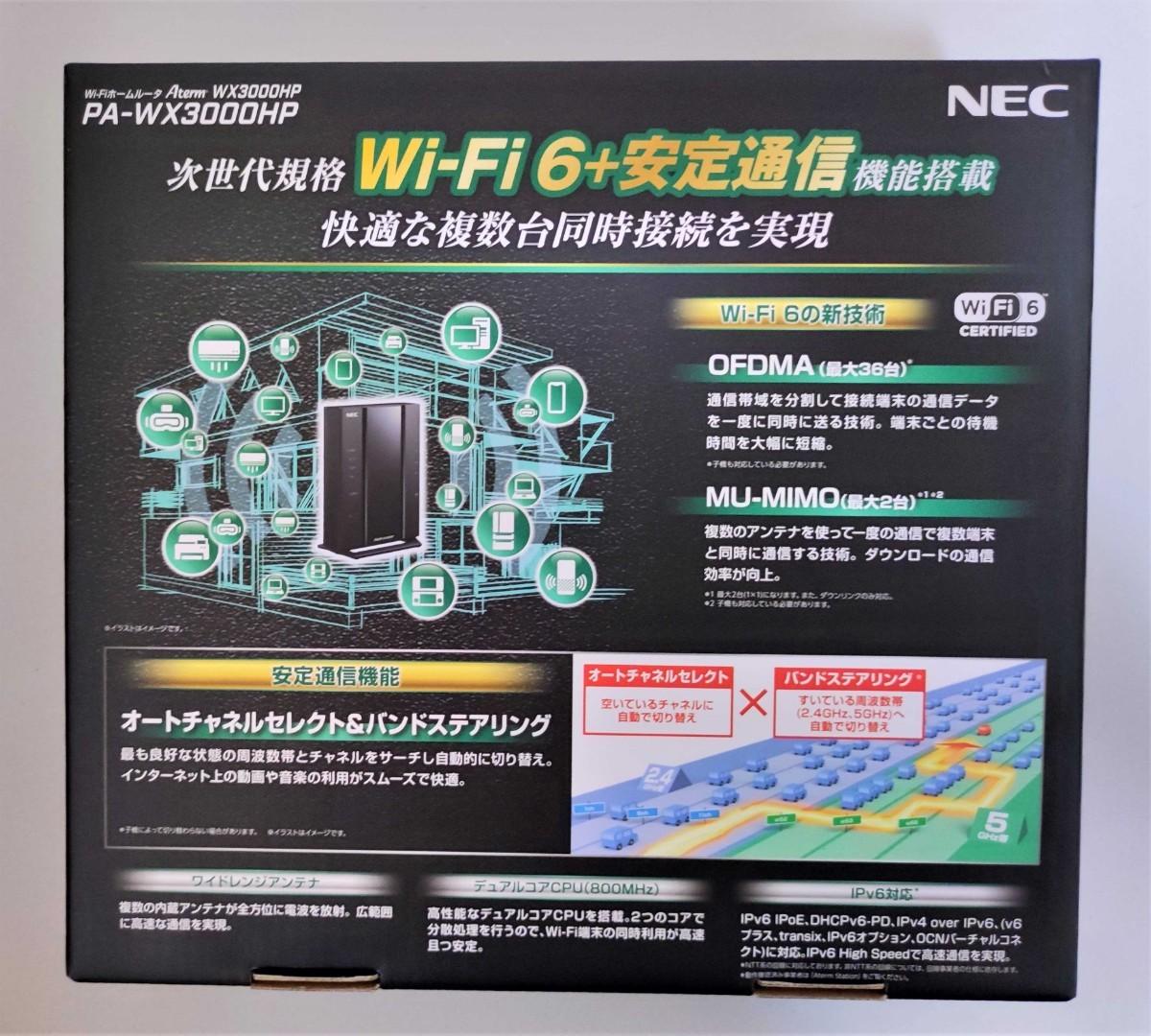 NEC Aterm PA-WX3000HP 11ax(Wi-Fi6対応) 無線LANルーター