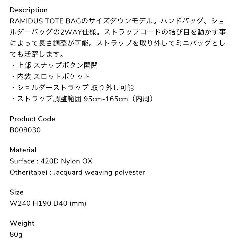 FRAGMENT DESIGN × RAMIDUS 2WAY TOTE BAG Mサイズ 新品同様_画像8