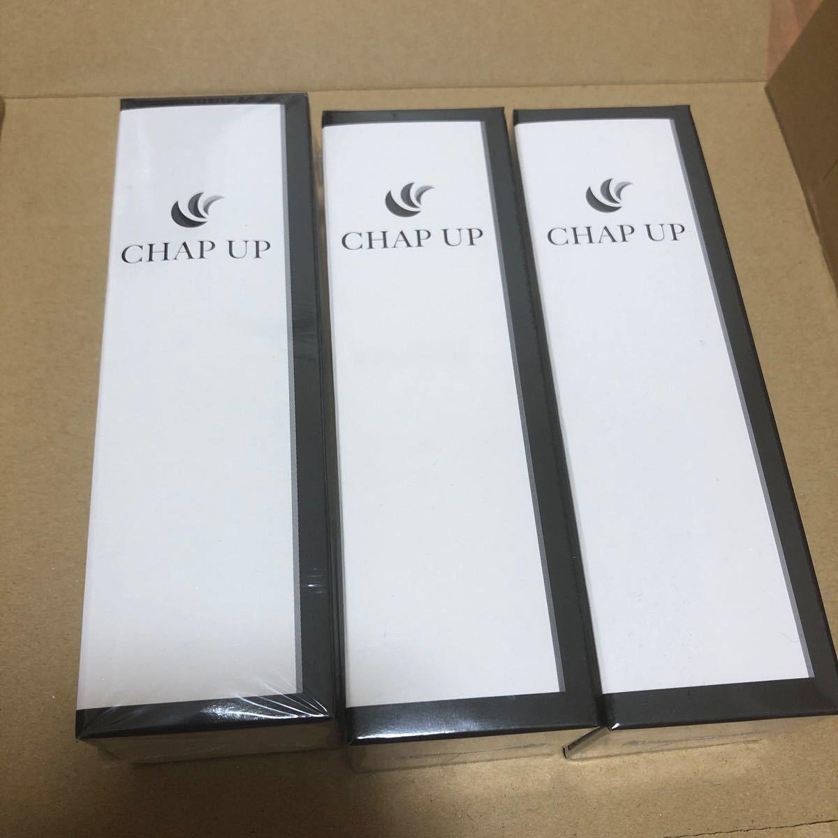 チャップアップ CHAP UP 3本セット 育毛剤