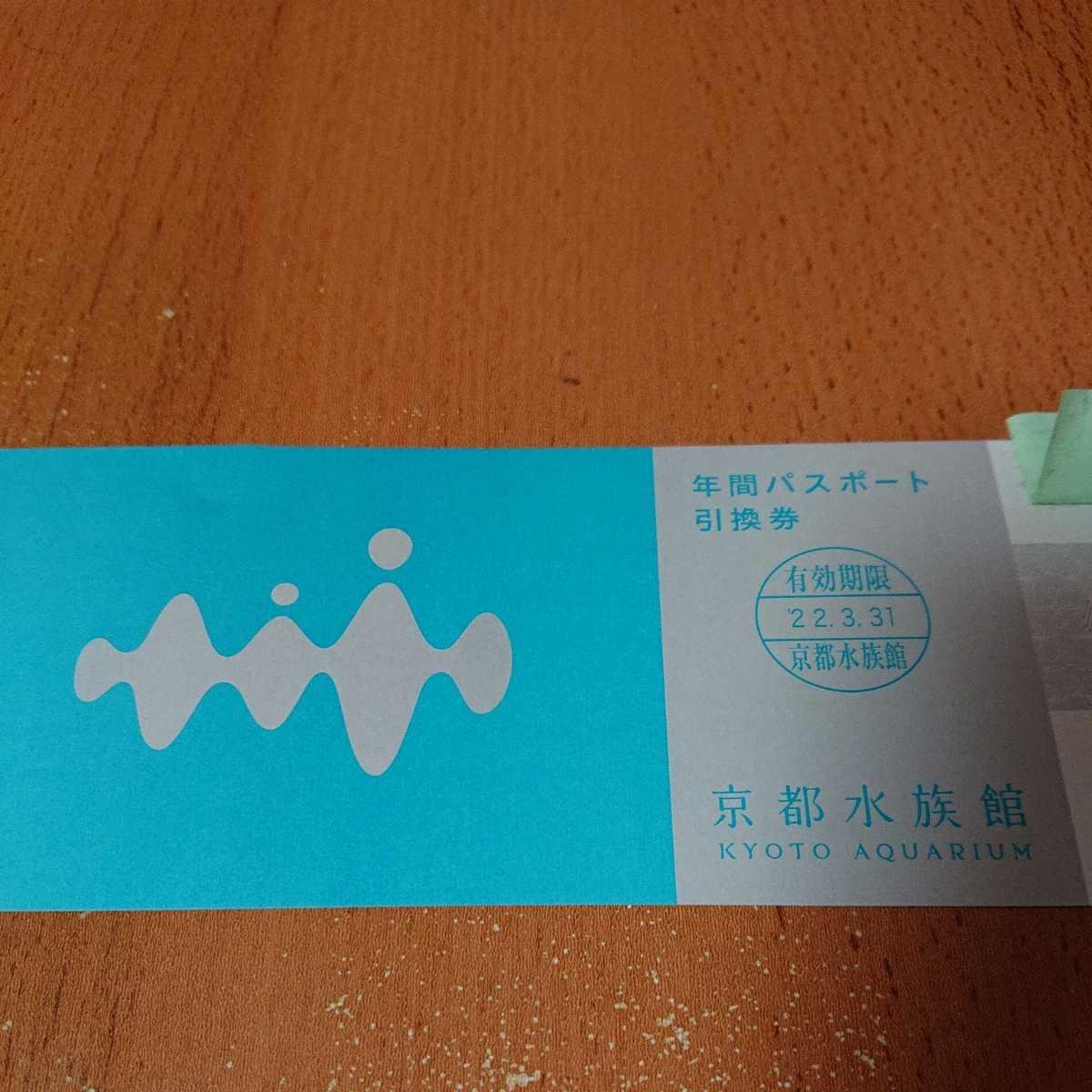 送料無料 条件付当日発送 京都水族館 年間パスポート引換券 1枚 引換有効期限 22/03/31_画像1