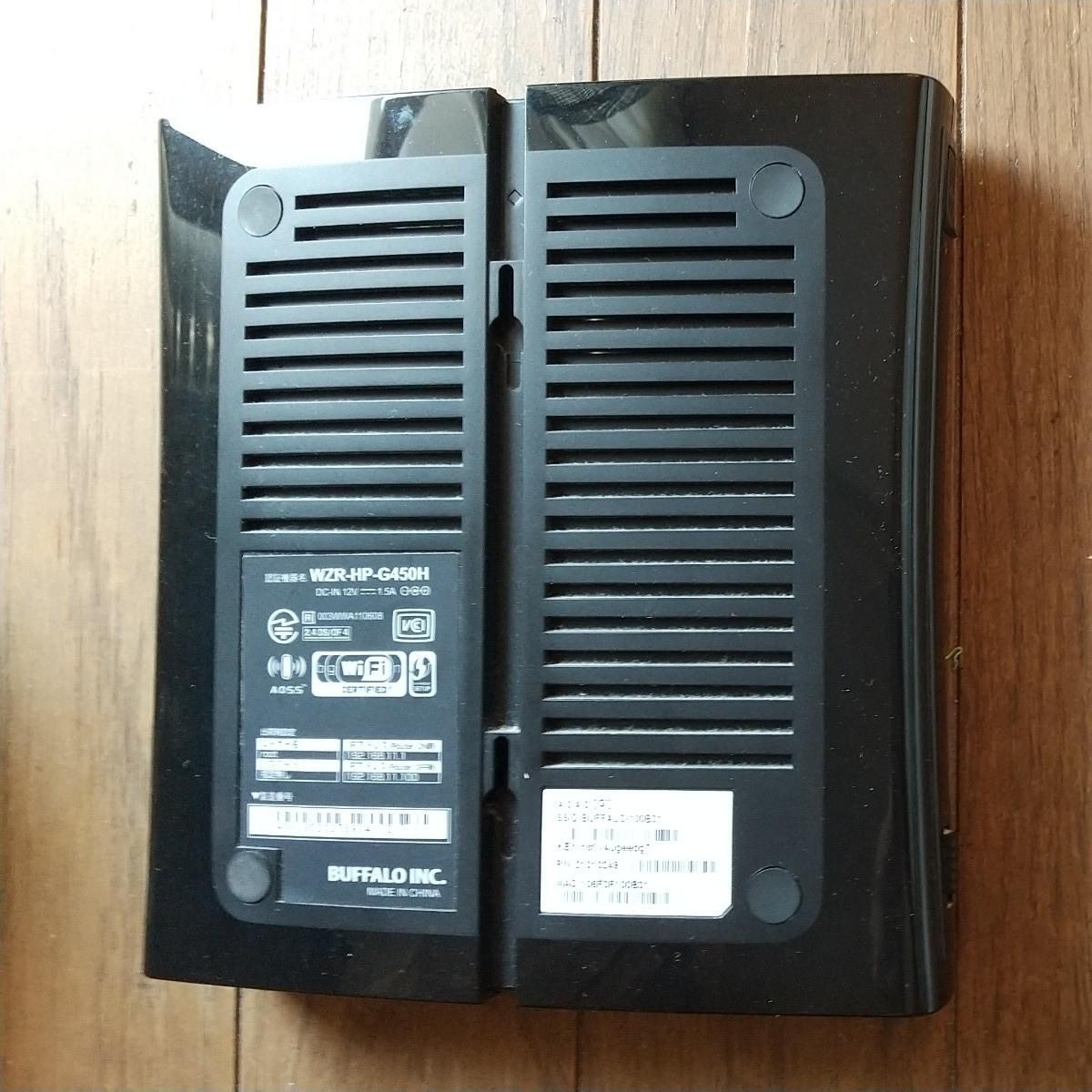 無線LANルーター BUFFALO  WZR-HP-G450H