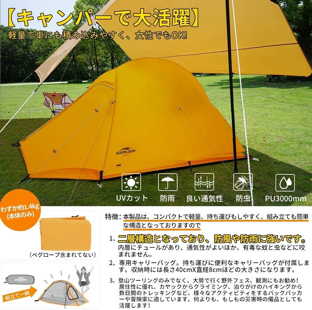軽量 コンパクト 持ち運びしやすい ツーリング テント 1人用 2人用 設営簡単 ソロ キャンプ 防災 災害 避難 通気性◎