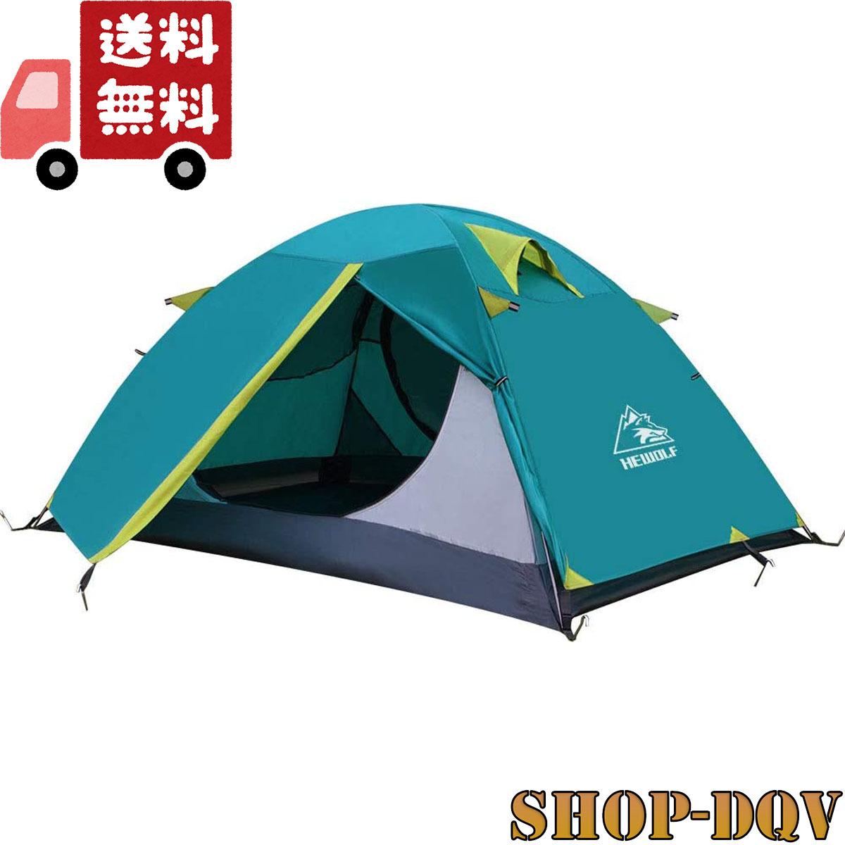 【初心者 テント】ツーリング ソロ キャンプ 自立式 二重層 1人用 2人用 コンパクト 軽量 アウトドア 登山 防災
