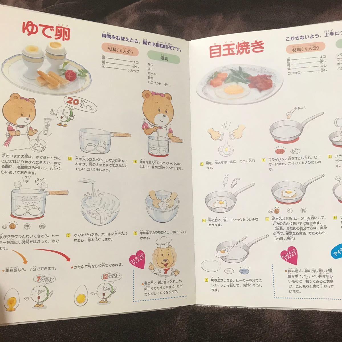 子供でんきお料理絵本 キッズクッキング TOSHIBA