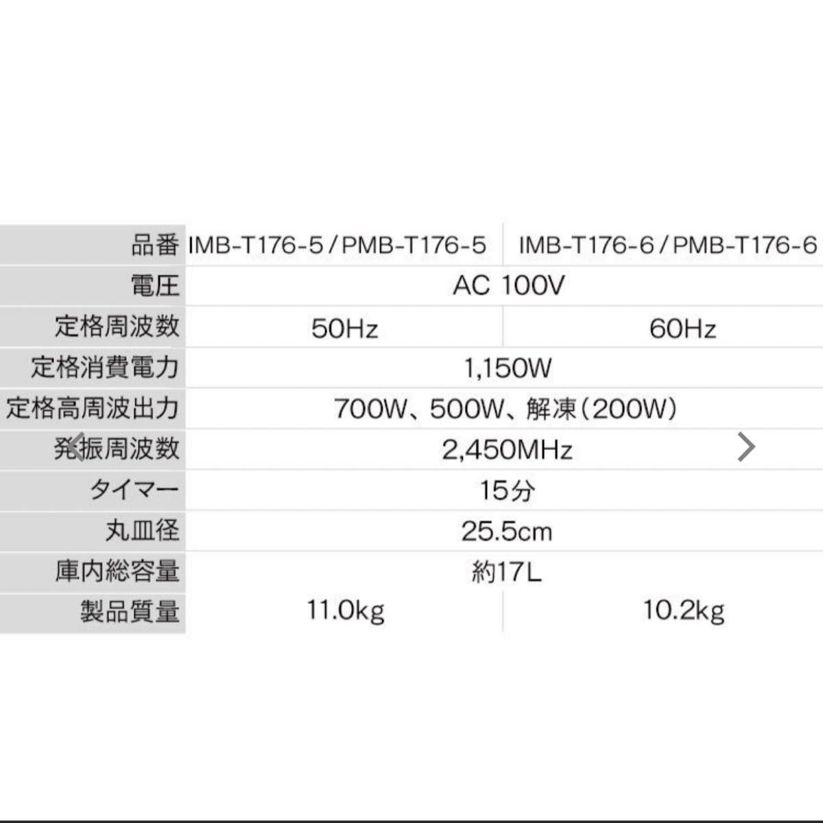【新品未開封!】電子レンジ 一人暮らし アイリスオーヤマ レンジ シンプル 17L おしゃれ ブラック PMB-T IMB-T