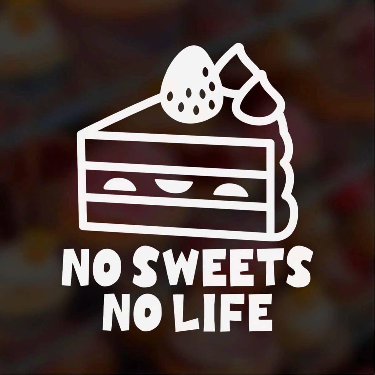 【カッティングステッカー】ノースイーツノーライフ スイーツ好きの方へ ケーキ スイーツ お菓子 甘党 ノーライフ 洋菓子 和菓子_画像1