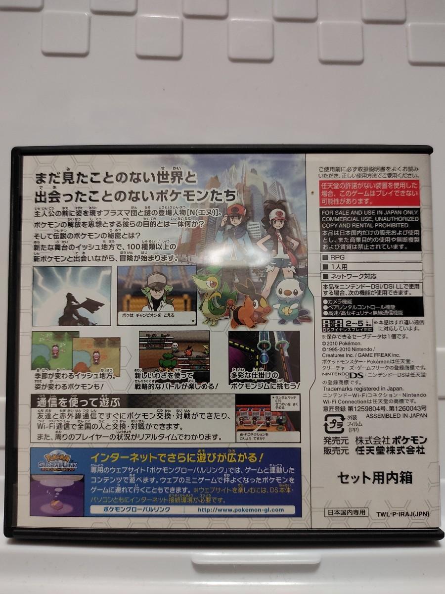 【DS】 ポケットモンスターホワイト