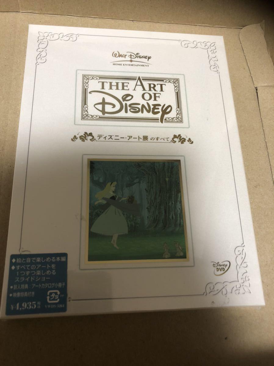 ディズニー・アート展のすべて [DVD]