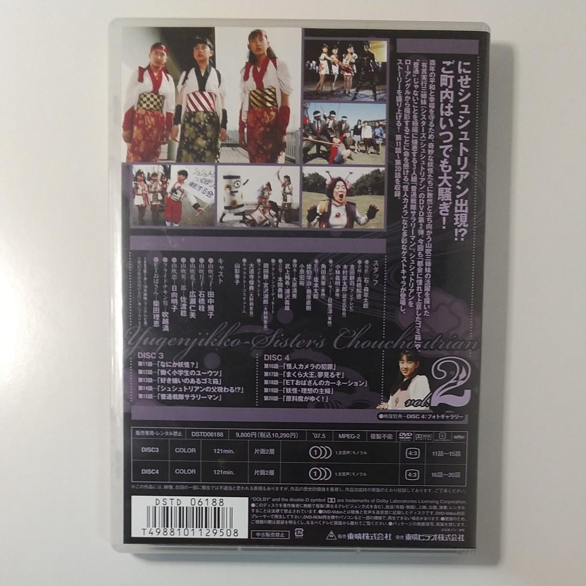 DVD 初回限定盤 解説書付 有言実行三姉妹シュシュトリアン VOL.2  2枚組 10話収録