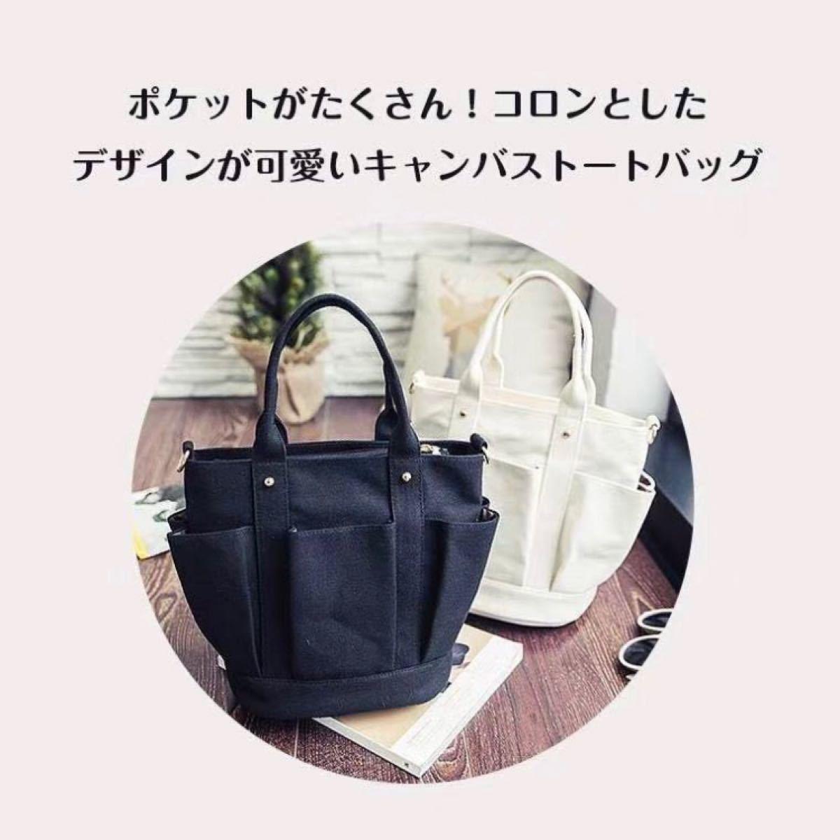 トートバッグ ショルダーバッグ 2WAY 多ポケットキャンバストートバッグ コンパクトながらたっぷり入る 実用性◎ 帆布 ホワイト