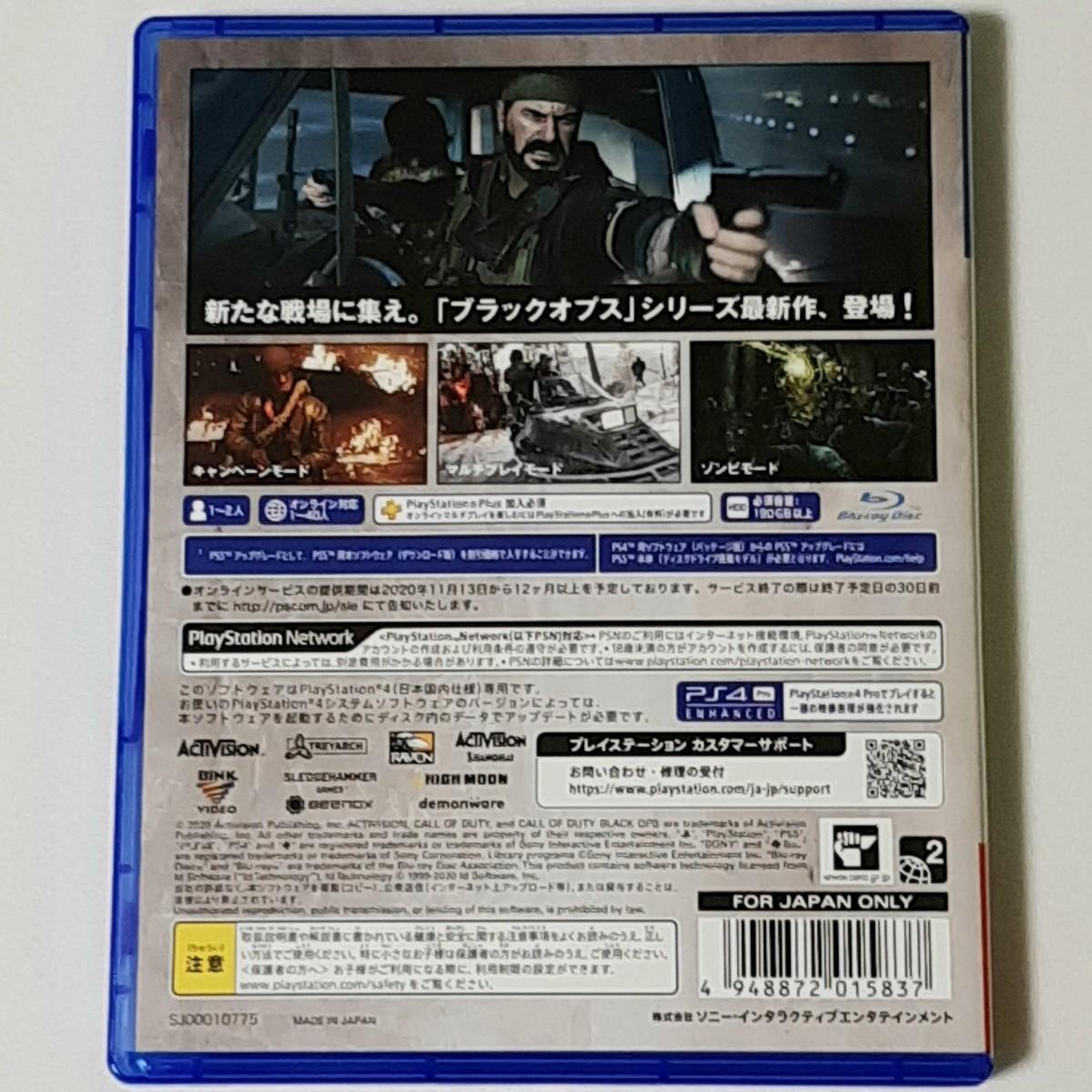PS4 コール オブ デューティ ブラックオプス コールドウォー CALL OF DUTY BLACK OPS COLD WAR