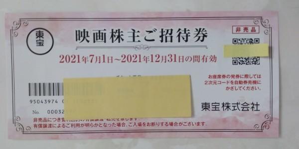 東宝映画ご招待券★東宝株主優待2022年12月31日迄★送料無料あり_画像1