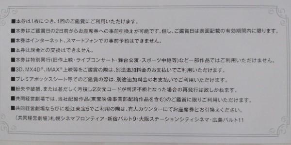 東宝映画ご招待券★東宝株主優待2022年12月31日迄★送料無料あり_画像2
