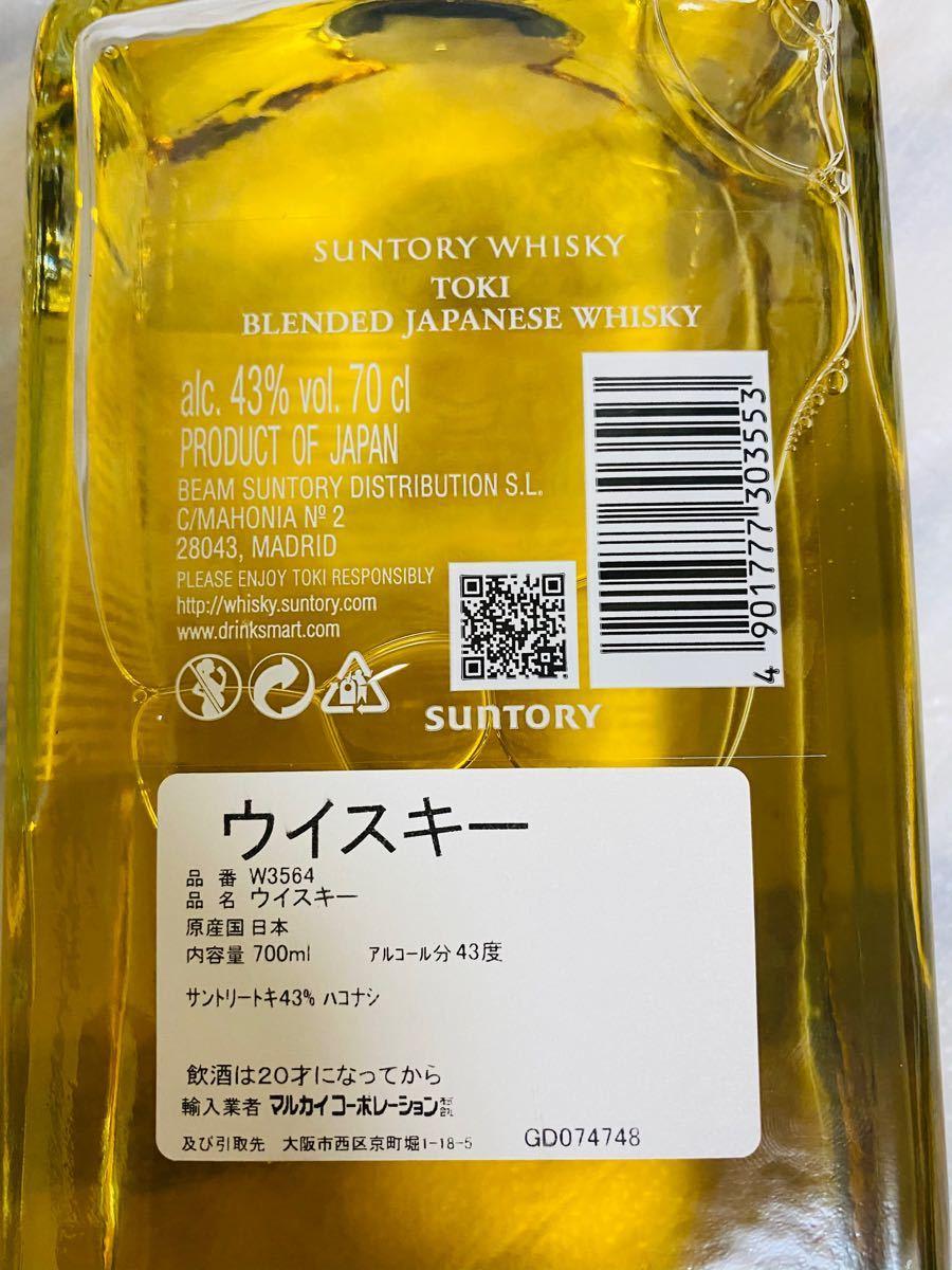 【2本セット】サントリーウイスキー 季 TOKI  ブレンデッドウイスキー 国外向け