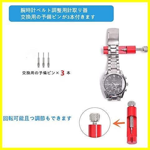 腕時計修理 腕時計修理セット 腕時計ベルト調整 腕時計修理ツール 腕時計修理工具セット 腕時計バンド調整 キット 工具 パーツ サイズ調整_画像6
